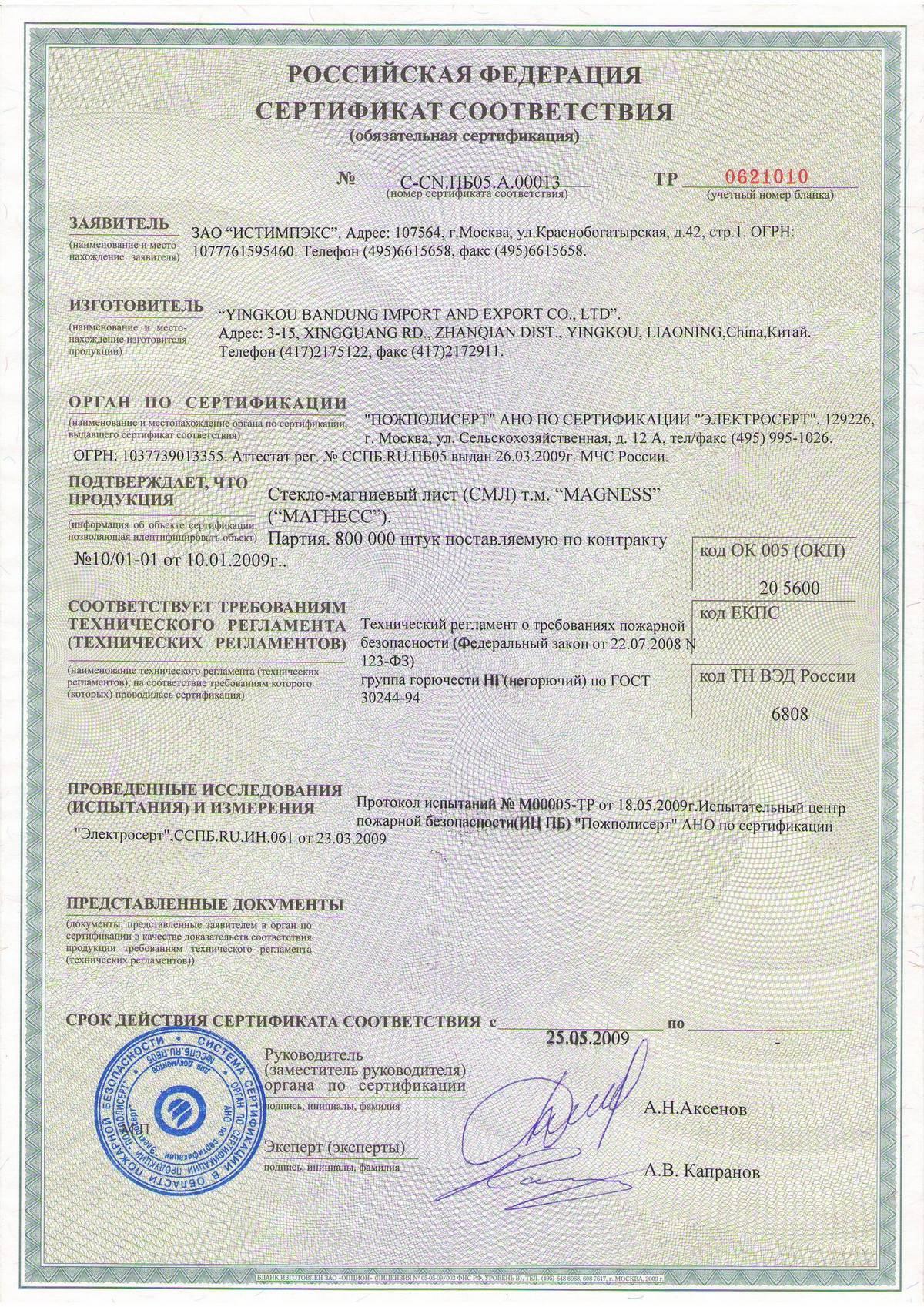 Сертификат соответствия ПОЖАРНОЙ БЕЗОПАСНОСТИ смл