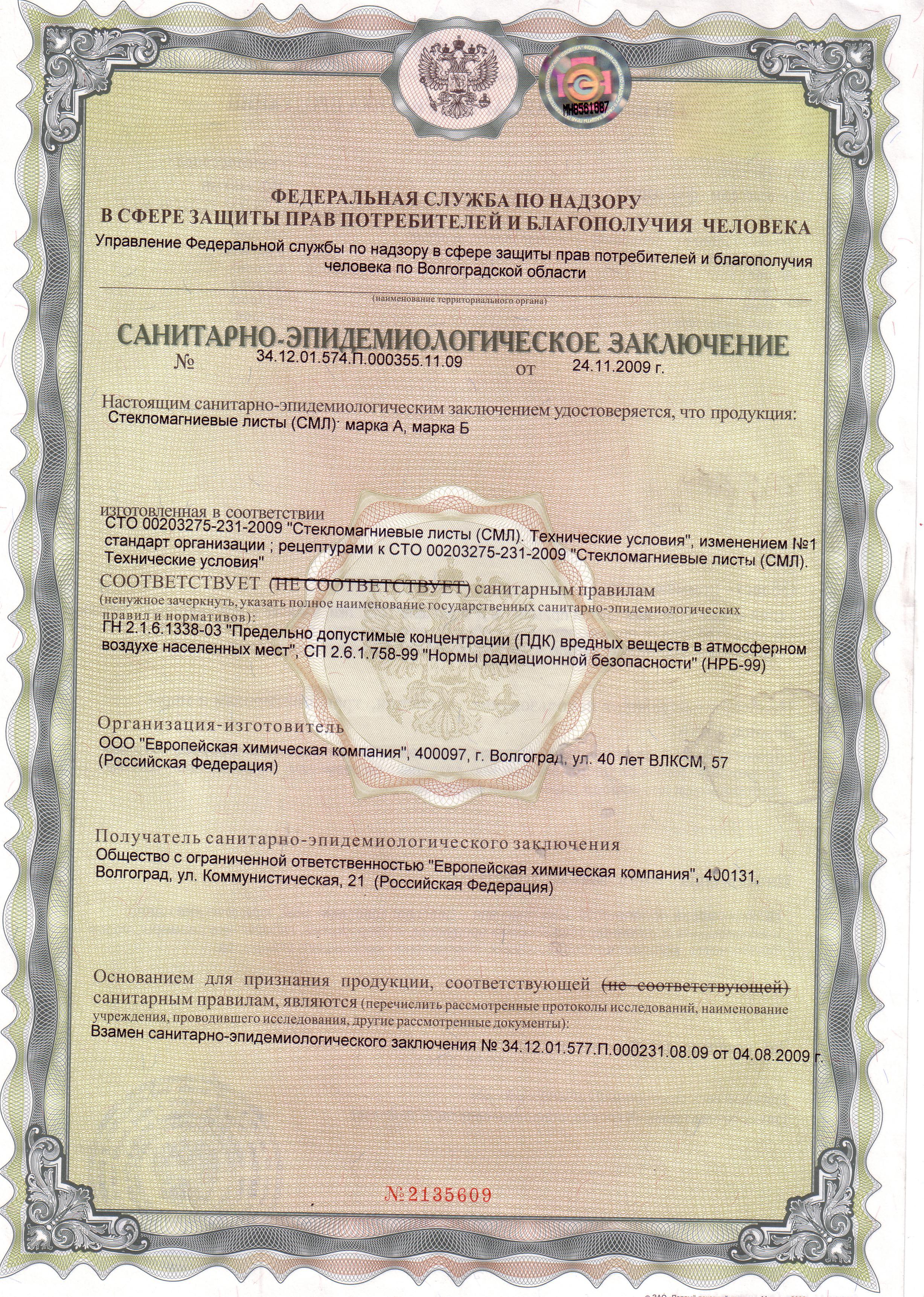 Сертификаты на стекломагнезитывые листы (смл) российского производства Tehstrong, гигиенический сертификат